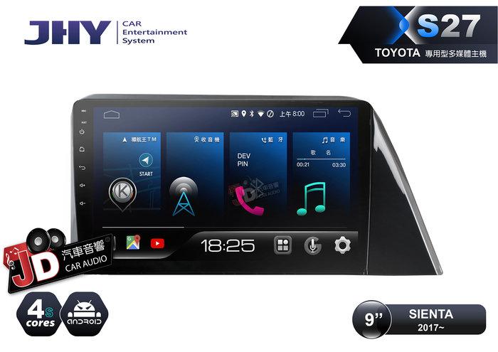 【JD汽車音響】JHY X27 XS27 TOYOTA SIENTA 2017~ 9吋專車專用安卓主機 4+64G 聲控