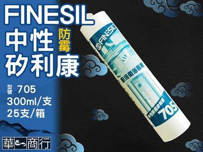 ?華一商行?༄FINESIL 705 中性 防霉 矽利康 300ml《含稅》填縫劑 防水 黏縫 固定