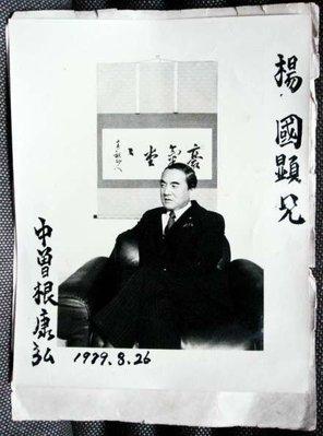 珍藏歷史人物:前日本首相-曾根康弘簽名照