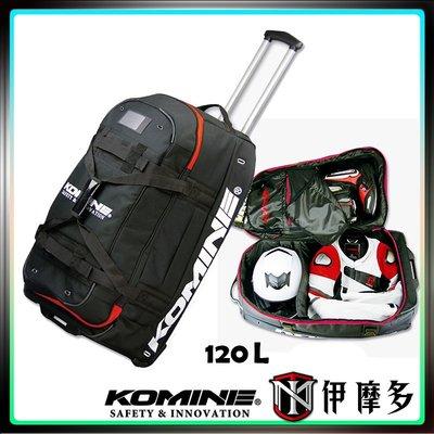 伊摩多※正版公司貨日本KOMINE SA-227 裝備袋 125L超容量 行李包 安全帽 車衣 車靴 手套