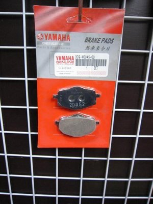 『油工廠』YAMAHA 山葉 原廠 碟煞皮 來令片 頂級迅光/風光SV/勁風光化油 3C9 煞車皮