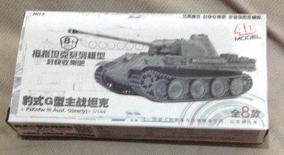 全新品)4D仿真 拇指坦克系列模型小比例 1/144(砲塔可旋轉豹式G型主戰坦克