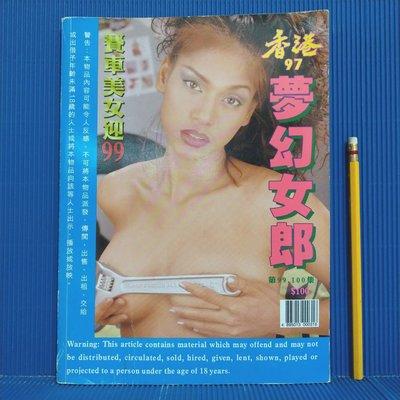 [ 三月 ] 香港原版  香港97  夢幻女郎 No.99.100   香港包士萊出版   厚版   限制級  K