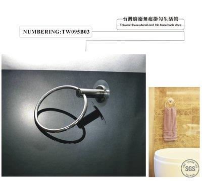 旗艦級 HONOR PRIVILEGE 304不銹鋼 浴巾環 毛巾環 高級住宅 歐美商務飯店專用 SGS認證 台灣製造