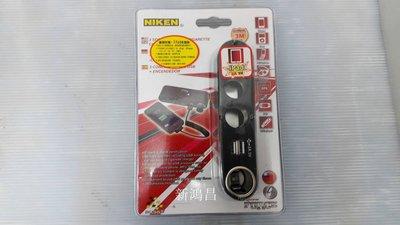 【新鴻昌】NIKEN 2A 5V 2個USB+ 3孔插座+1個 點煙器 車用充電 車充 點菸器 台製