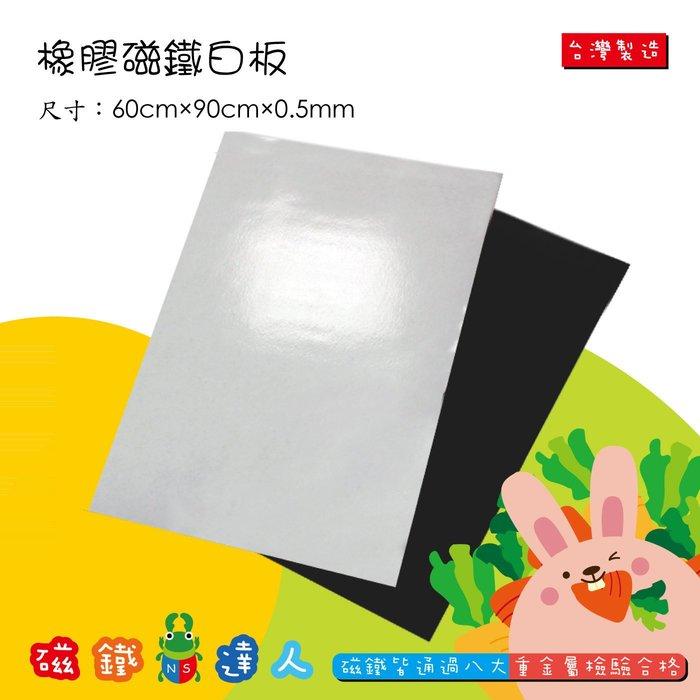 【磁鐵達人】A007教室黑板專用-軟性磁鐵白板(軟白板/可直接吸在黑板、鐵門上/可使用白板筆書寫/教師上課專用軟白板)