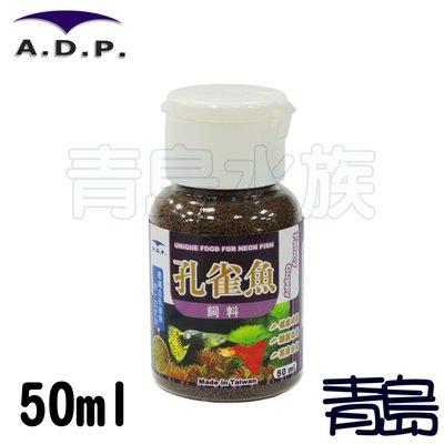Q。。。青島水族。。。ADP-U-102台灣ADP-----孔雀魚飼料 燈科魚 小魚 鬥魚 球魚==50ml 新北市