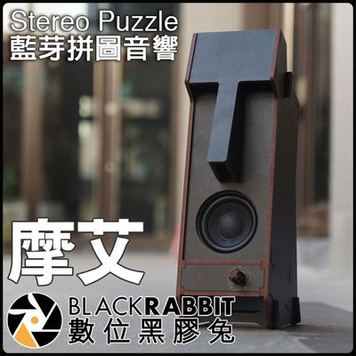 數位黑膠兔【 小山坡 Stereo Puzzle 摩艾 造型 藍芽 拼圖 音響 】 DIY 造型喇叭 藍牙音響 藍牙喇叭