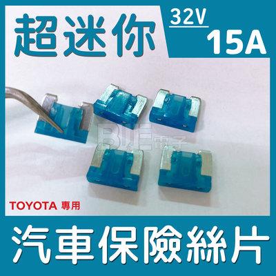 [百威電子] 零售 32V 15A Toyota用 超迷你 汽車保險絲 汽車 保險絲 保險絲片 6845