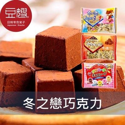 【豆嫂】日本零食 meito 冬之戀巧克力(可可粉狀/超級3合1/甜甜圈/綜合巧克力豆)