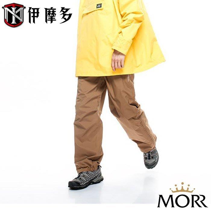 伊摩多※MORR Alexis 男女款 高動能 防水雨褲 耐磨 防水 雙向拉鍊 膝蓋靈活 多色。金古銅