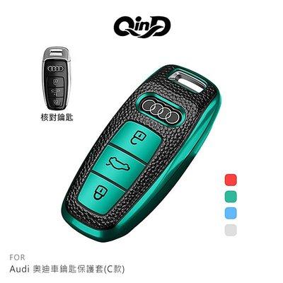強尼拍賣~QinD Audi 奧迪車鑰匙保護套(C款)