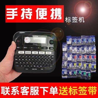 標籤機正品brothe兄弟標簽機pt-d210便攜式通信訊線纜標簽打印機手持手動服裝店打價格條碼打印機不干膠打印機家用