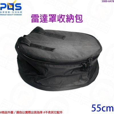55公分/55cm 雷達罩柔光箱/蜂巢...