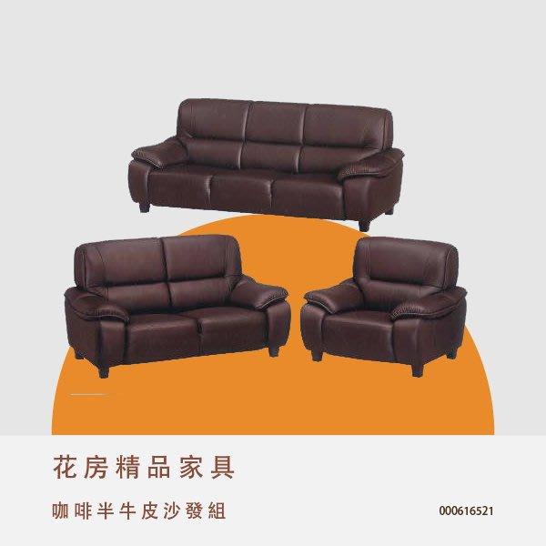 咖啡半牛皮沙發組 客廳沙發 L型沙發 布沙發 台中新家具批發 000616521