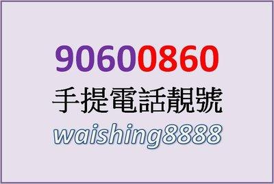 靚手提機電話幸運號碼 NUMBER 中國移動香港 4G本地話音通話數據儲值卡咭 90600860 售價$1000