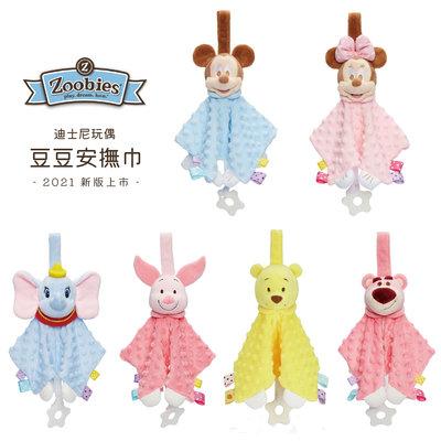 ♡NaNa Baby♡美國 ZOOBIES X DISNEY 迪士尼多功能玩偶 豆豆安撫巾