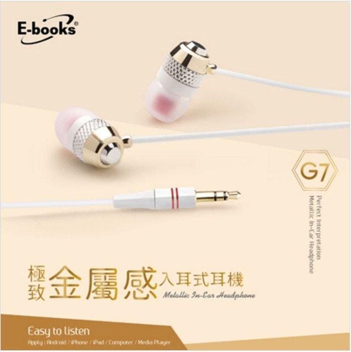 【須訂購】 G7 極致金屬感入耳式耳機 適用智慧型手機/平板電腦 / iPhone / iPad / MP3