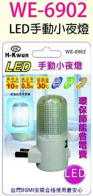 商品檢驗合格 愛迪生 WE-6902 LED 手動小夜燈 省電費 插座 電燈 照明燈 台北市