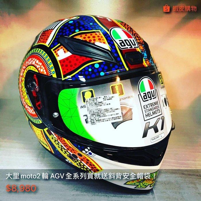 大里moto2輪館 現在買AGV 送agv安全帽袋