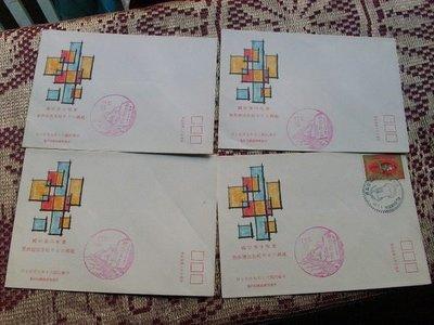慶祝民國建國60年展金門郵展首日封(含紀念郵戳..四件一起賣)--郵局60年製...如圖示
