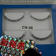 台灣Cosmos假睫毛CN08激似AK680B 5對裝一盒 $49