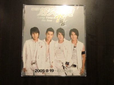 已拆封未使用電台版單曲CD~5566~好久不見