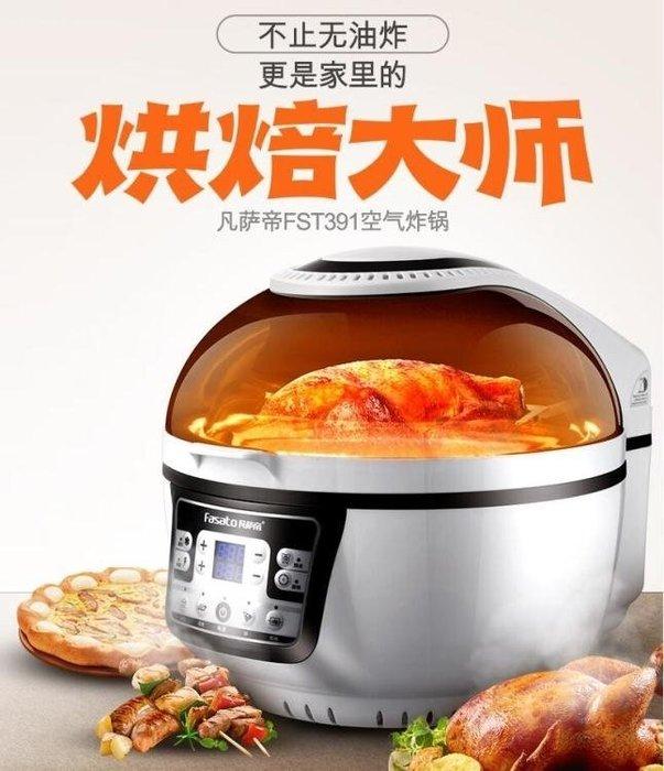 空氣炸鍋 空氣炸鍋家用多功能全自動智能大容量無油電炸鍋家用薯條機