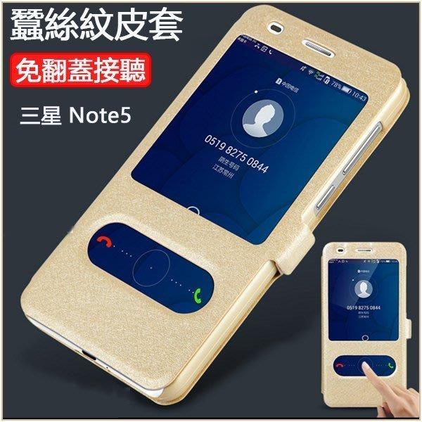 蠶絲紋開窗皮套 三星 Galaxy Note 5 Note4 手機殼 三星 Note 3 Note 8 翻蓋式 防摔 硬殼 磁釦 免翻蓋接聽 保護套