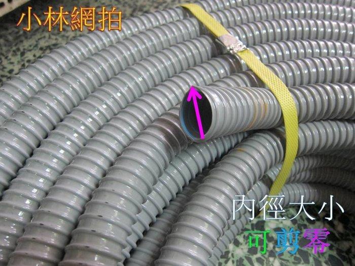 小林網拍 排水抽水.排風抽風 正台灣製排水管灰色軟管 流理台.水龜.洗衣機排水管伸縮管抽水管抽風管排風管 灌溉農用