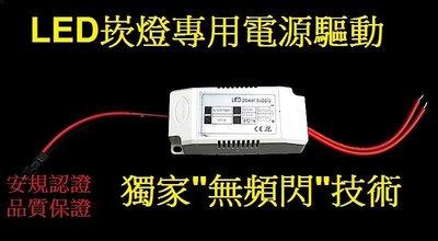 (德克照明)無頻閃-15W LED 崁燈專用電源驅動器,  LED燈管/ 球泡燈/ MR16/ 燈泡/ 投射燈 新北市