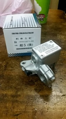 KYMCO G5 超5 左後煞車主缸 油壓主缸 油壓總泵 油缸 ( 台製副廠)