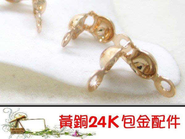 【EW】黃銅24K包金DIY配件/螞蟻扣包線扣夾尾扣項鍊手鍊收尾器4mm~適合手作串珠/蠶絲蠟線/幸運繩
