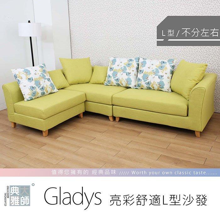 【多瓦娜】典雅大師Gladys葛蕾蒂亮彩L型沙發四色- 1641
