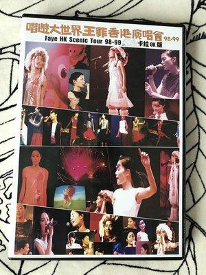 王菲 唱遊大世界王菲香港演唱會 98-99 DVD 卡拉OK版 有伴唱字幕 超絕版 極新淨 98%新 (代友售)