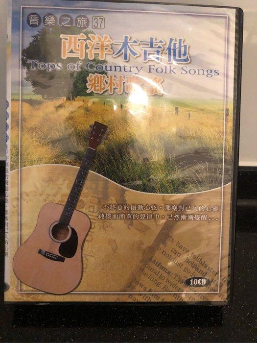 音樂之旅//西洋木吉他專輯//鄉村歌謠CD~~10片