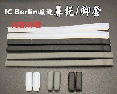 【牛牛柑仔店】ic!berlin專用 眼鏡 鼻墊 腳套 塑鋼 鈦鋼 鎢碳 美津濃 鏡框 鏡架 矽膠 空氣 鼻托