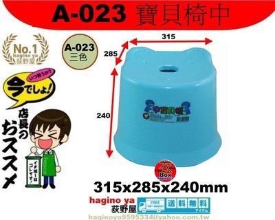 荻野屋 A-023/寶貝椅中/休閒椅/露營椅/塑膠椅/備用椅/A023/直購價
