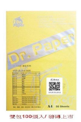 [職人の紙.工場販売] Dr.PAPER系列/多功能彩色影印紙/A4/80gsm/金黃色/雙包(100張入)/新販売 !