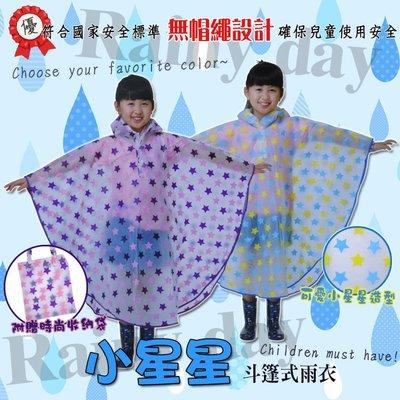 都會款 小星星斗篷式雨衣/附贈時尚收納...
