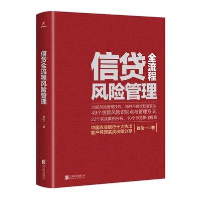 信貸全流程風險管理 巴倫一 銀行信貸書籍 信貸風險識別 信貸案例分析風險管理技巧 不良貸款清收法  銀行客戶經理業務手冊