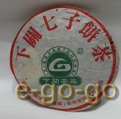 【e-go-go 普洱茶】2004年 下關茶廠 正品FT8653-3+1 青餅  (12-05#41)