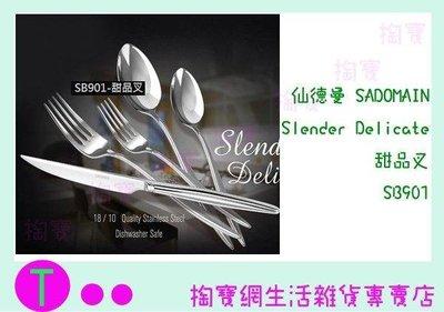 仙德曼 SADOMAIN Slender Delicate 甜品叉 SB901 餐具/叉子/西餐 (箱入可議價)