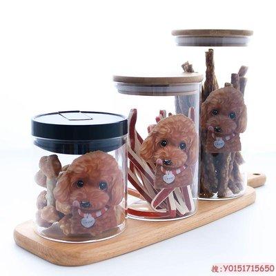 泰迪系列Poodle玻璃零食罐透明大號密封儲物干果花茶雜糧容器瓶子.臻寵藝品.