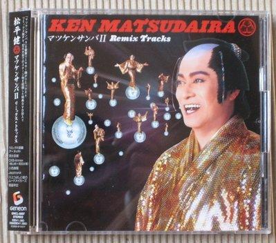 松平健 KEN MATSUDAIRA / MATSUKEN SAMBA II Remix Tracks (CD+DVD)