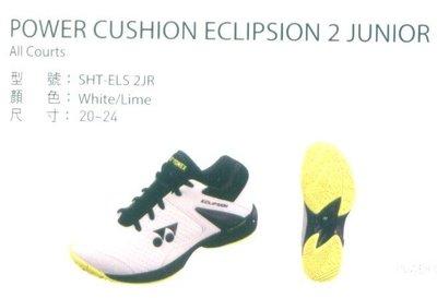 【n0900台灣健立最便宜】2017 YONEX  網球鞋  SHT-ELS 2LR