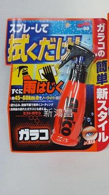 【新鴻昌】日本進口 SOFT99 免雨刷鍍膜劑 噴霧型雨敵玻璃驅水劑 防潑水