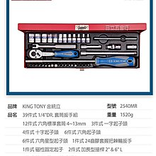 "EJ工具《附發票》2540MR 台灣製 KING TONY 1/4""DR.(2分) 39件式 六角套筒扳手組(公制)"