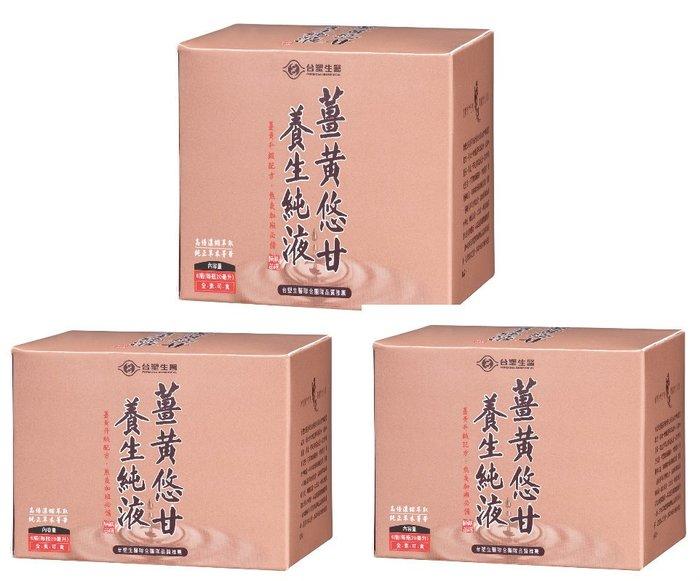 台塑生醫《醫之方》薑黃悠甘養生純液(6入/盒) *3盒 【特價】