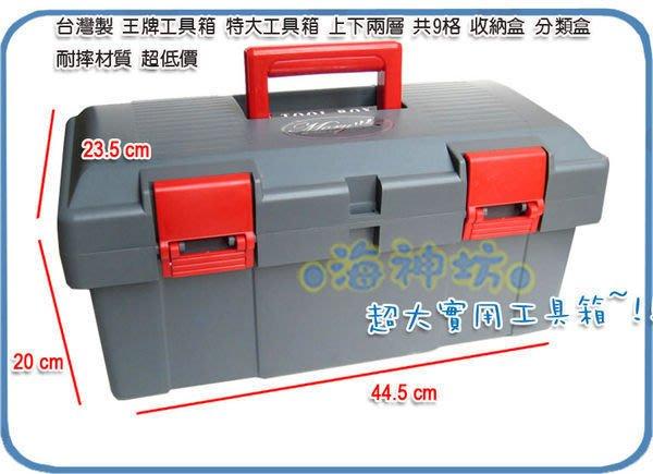 =海神坊=台灣製 MORY 00680 王牌工具箱 特大收納箱 上下兩層共9格 分類盒 整理盒10L 9入2200元免運